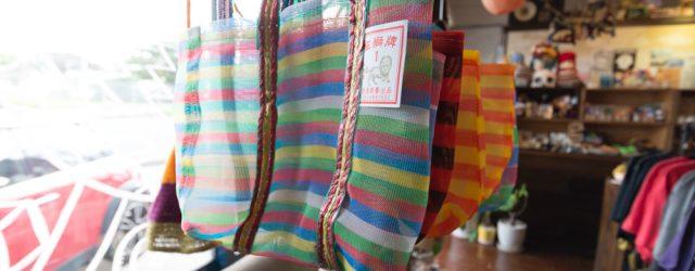 台湾のショップバック。台湾漁師のアミバッグです。漁師網から生まれたショップバク。漁師編みで作られているからものすごい丈夫です。 価格は¥500~¥1000すべて税込