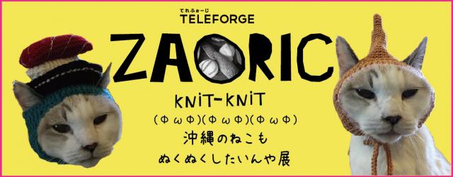 ZAORIC KNITKNITがお送りする『沖縄の猫だってぬくぬくしたいんや展 2nd』引き続きしれっと( ・∀・)開催中です!